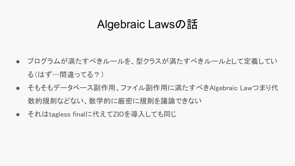 Algebraic Lawsの話 ● プログラムが満たすべきルールを、型クラスが満たすべきルー...