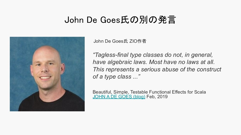 "John De Goes氏の別の発言 ""Tagless-final type classes..."