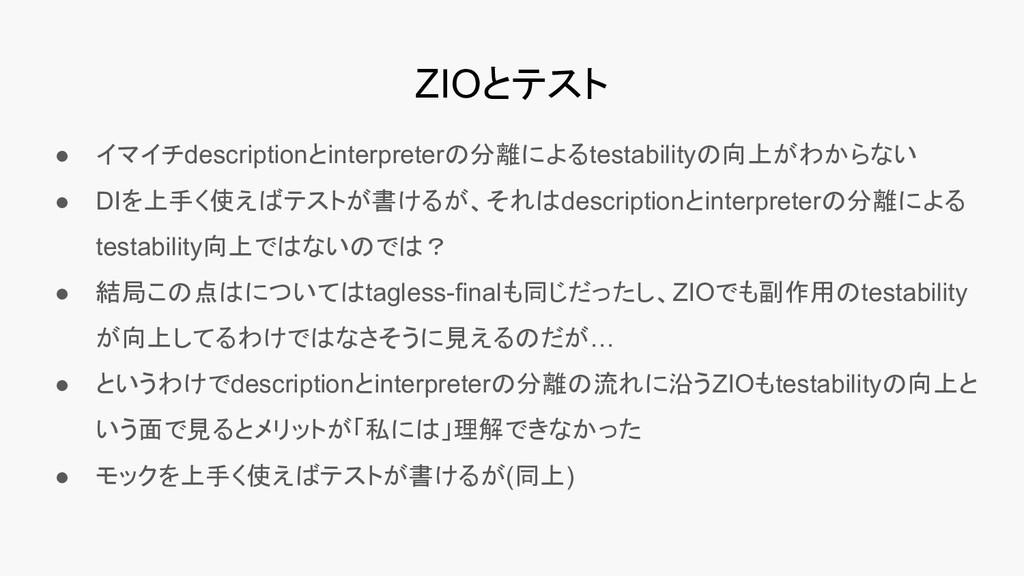 ZIOとテスト ● イマイチdescriptionとinterpreterの分離によるtest...