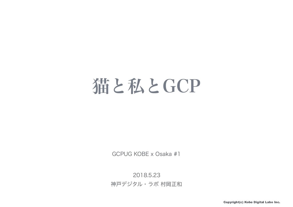 Copyright(c) Kobe Digital Labo Inc. ೣͱࢲͱ($1 ...
