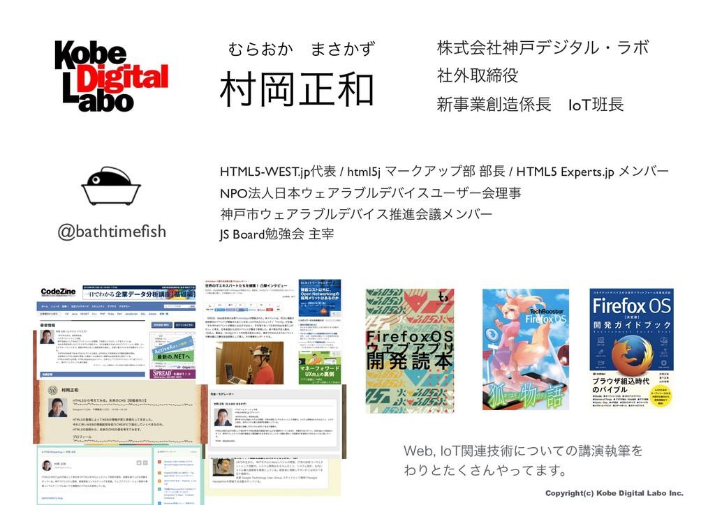 Copyright(c) Kobe Digital Labo Inc. HTML5-WEST....