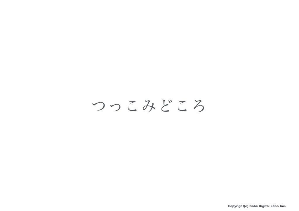 Copyright(c) Kobe Digital Labo Inc. ͭͬ͜ΈͲ͜Ζ