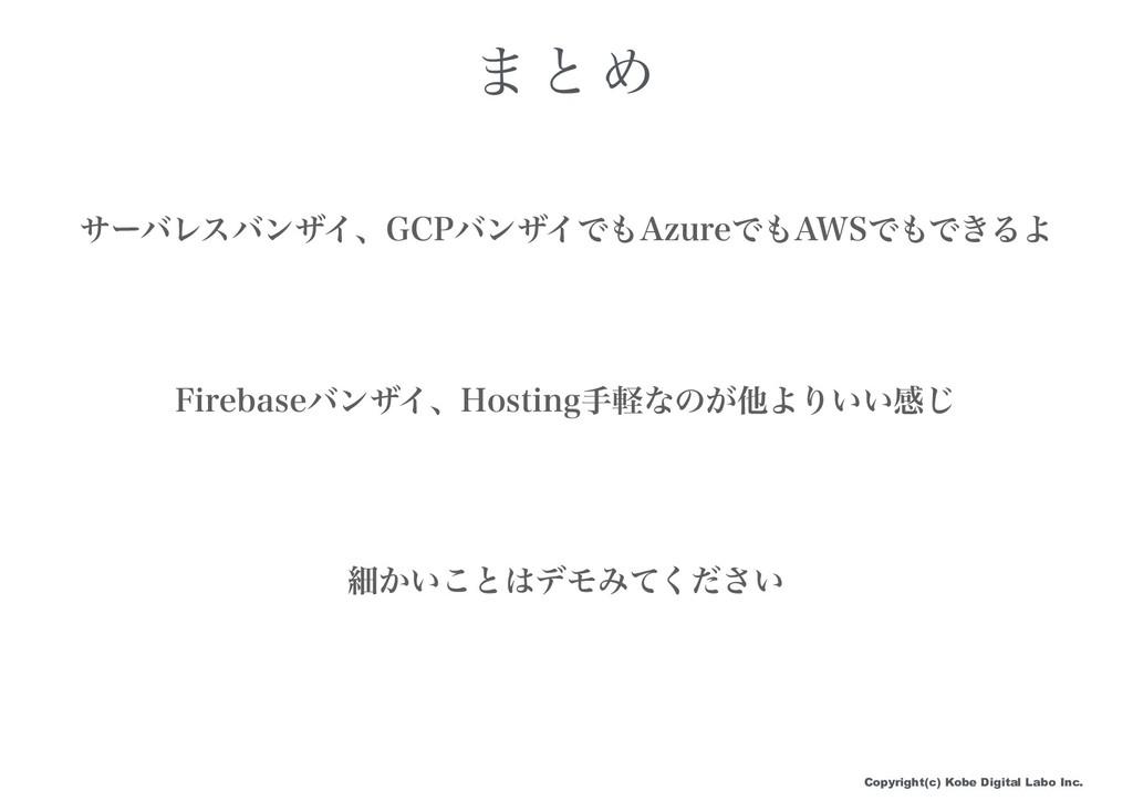 Copyright(c) Kobe Digital Labo Inc. αʔόϨεόϯβΠɺ(...