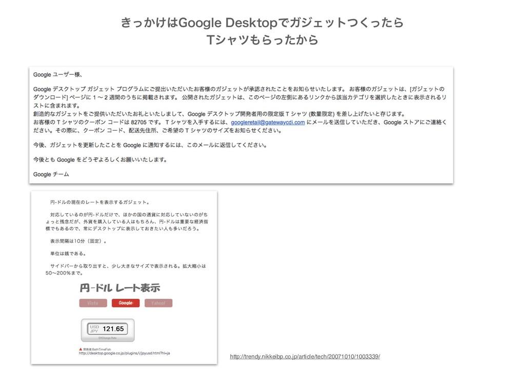 http://trendy.nikkeibp.co.jp/article/tech/20071...
