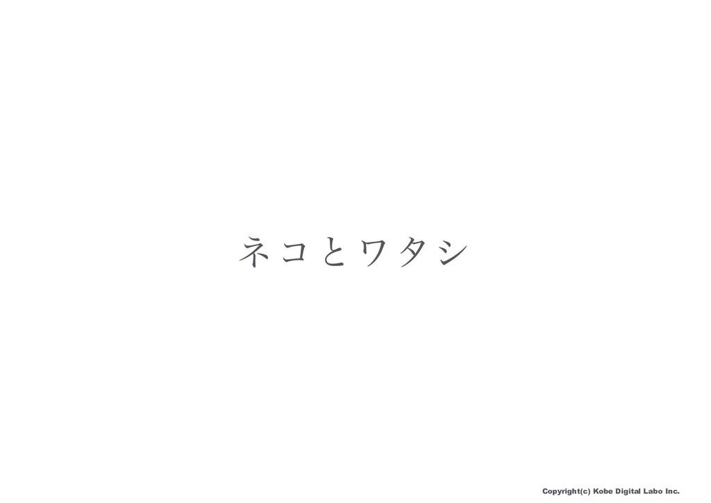 Copyright(c) Kobe Digital Labo Inc. ωίͱϫλγ