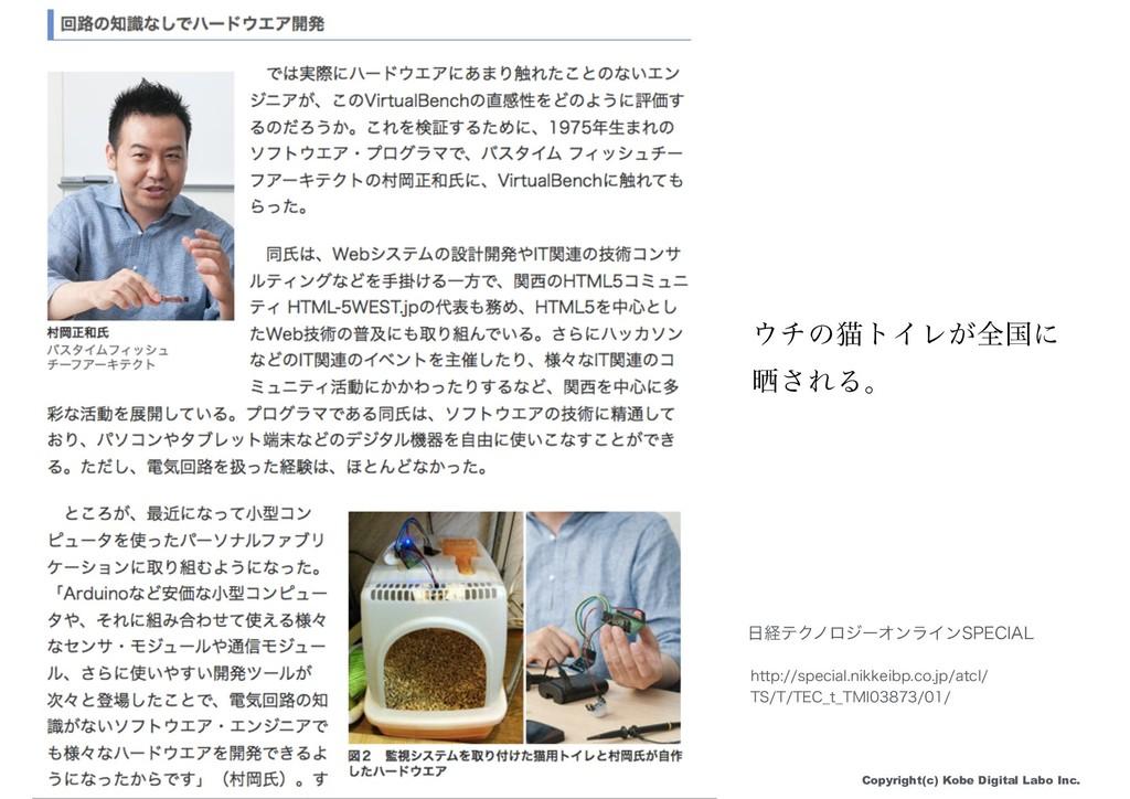 Copyright(c) Kobe Digital Labo Inc. IUUQTQFD...