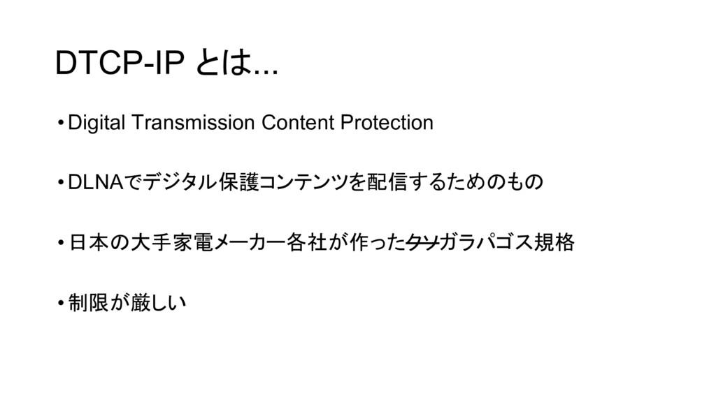 DTCP-IP とは... •Digital Transmission Content Pro...