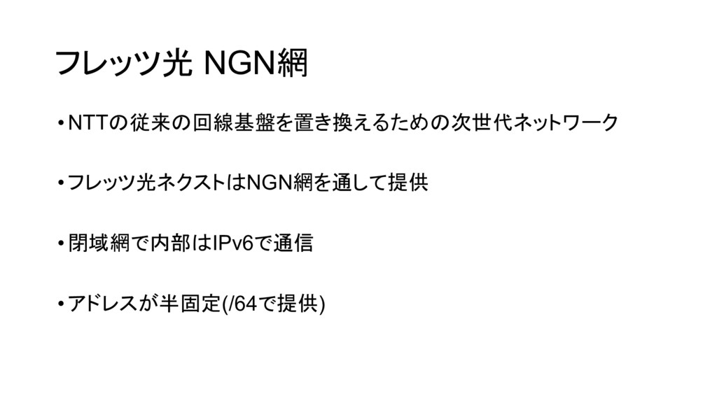 フレッツ光 NGN網 •NTTの従来の回線基盤を置き換えるための次世代ネットワーク •フレッツ...