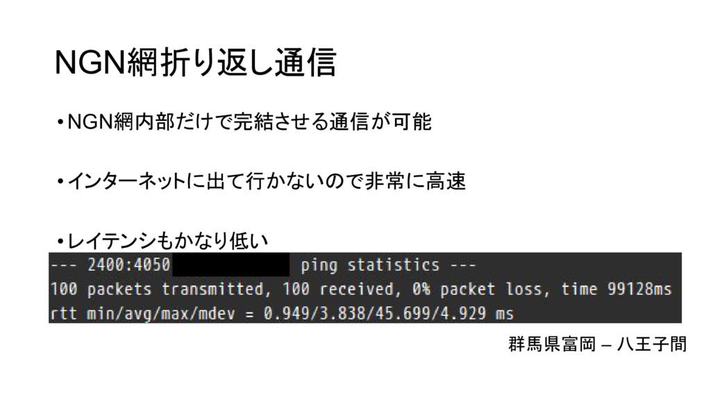 NGN網折り返し通信 •NGN網内部だけで完結させる通信が可能 •インターネットに出て行かない...