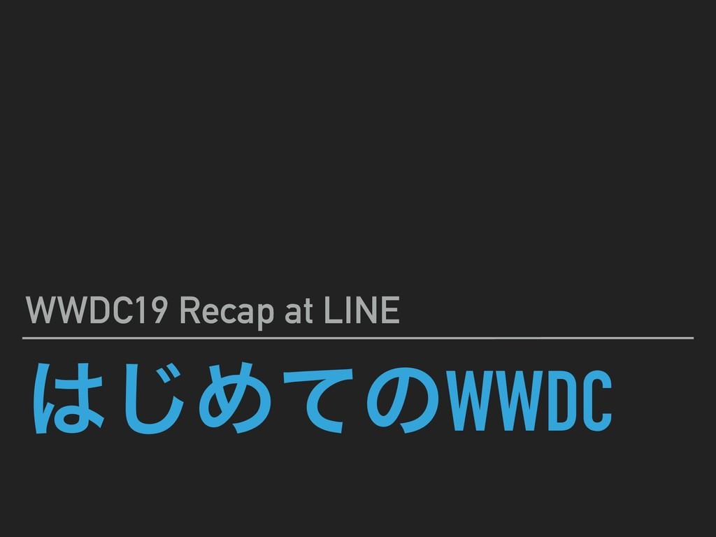 ͡ΊͯͷWWDC WWDC19 Recap at LINE