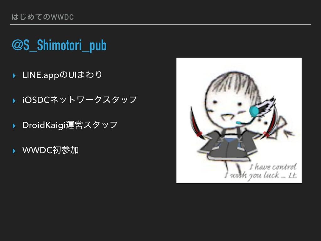 ͡ΊͯͷWWDC @S_Shimotori_pub ▸ LINE.appͷUI·ΘΓ ▸ i...