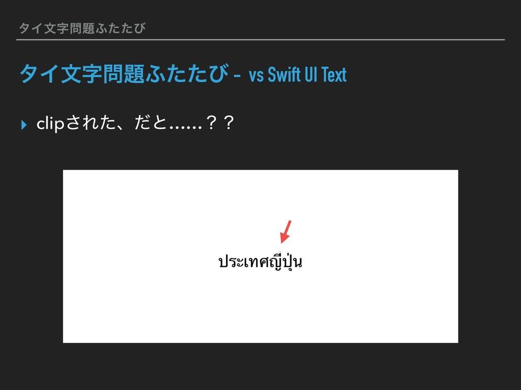λΠจ;ͨͨͼ λΠจ;ͨͨͼ - vs Swift UI Text ▸ clip...