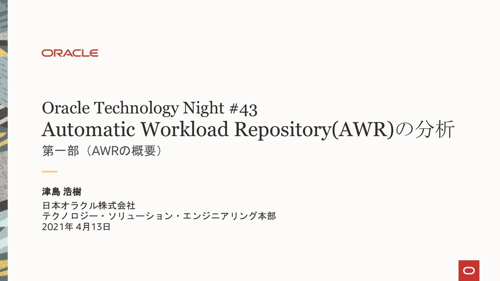 Oracle Technology Night #43 Automatic Workload ...