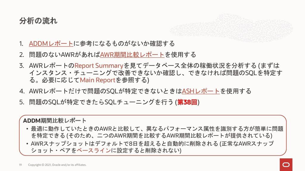 1. ADDMレポートに参考になるものがないか確認する 2. 問題のないAWRがあればAWR期...