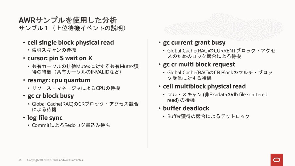 サンプル1(上位待機イベントの説明) • cell single block physical...