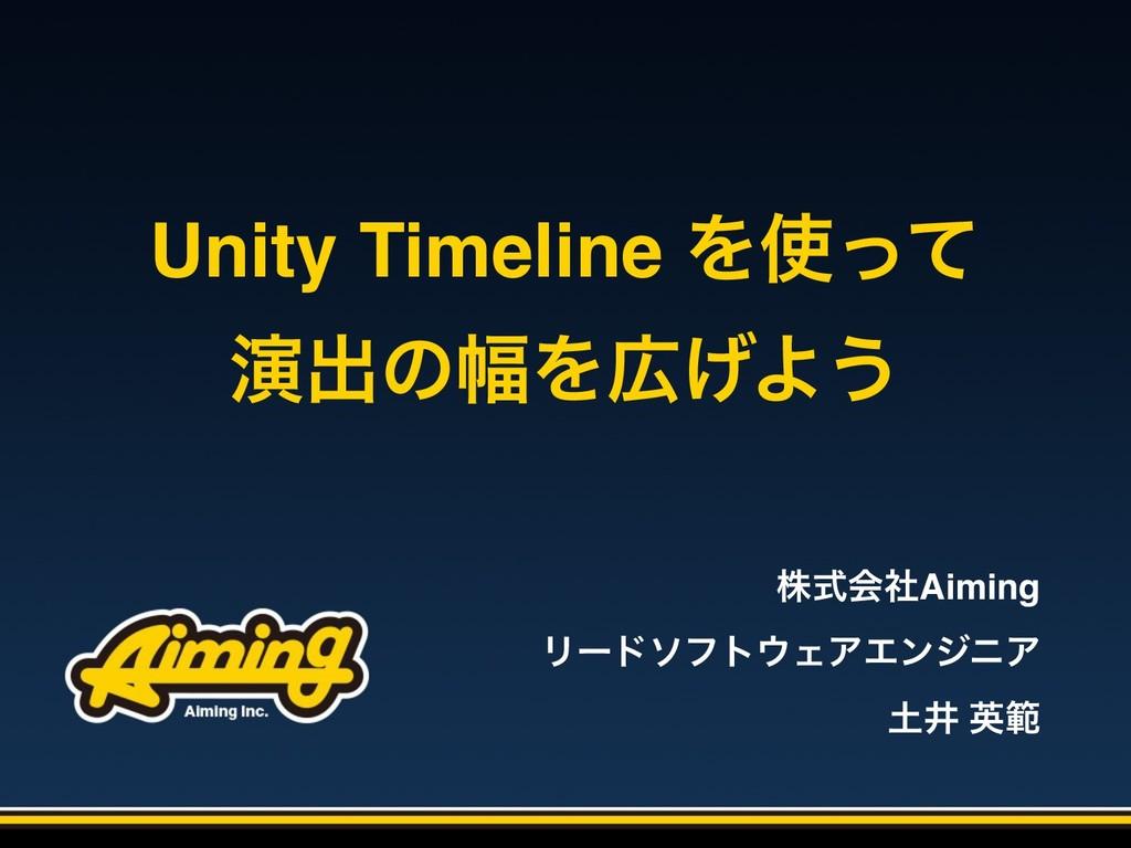 Unity Timeline Λͬͯ ԋग़ͷ෯Λ͛Α͏ גࣜձࣾAiming Ϧʔυιϑ...