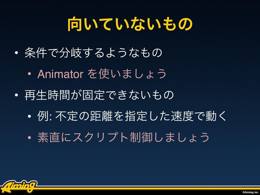 ͍͍ͯͳ͍ͷ • ݅Ͱذ͢ΔΑ͏ͳͷ • Animator Λ͍·͠ΐ͏ • ࠶ੜ...