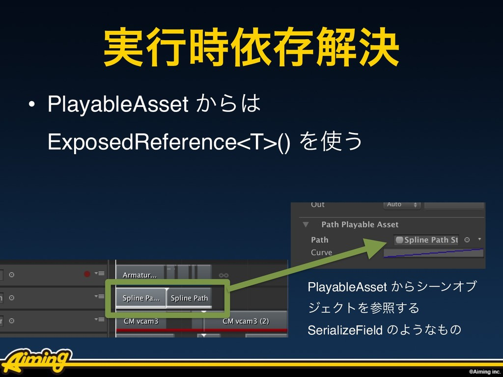 • PlayableAsset ͔Β ExposedReference<T>() Λ͏ ࣮...