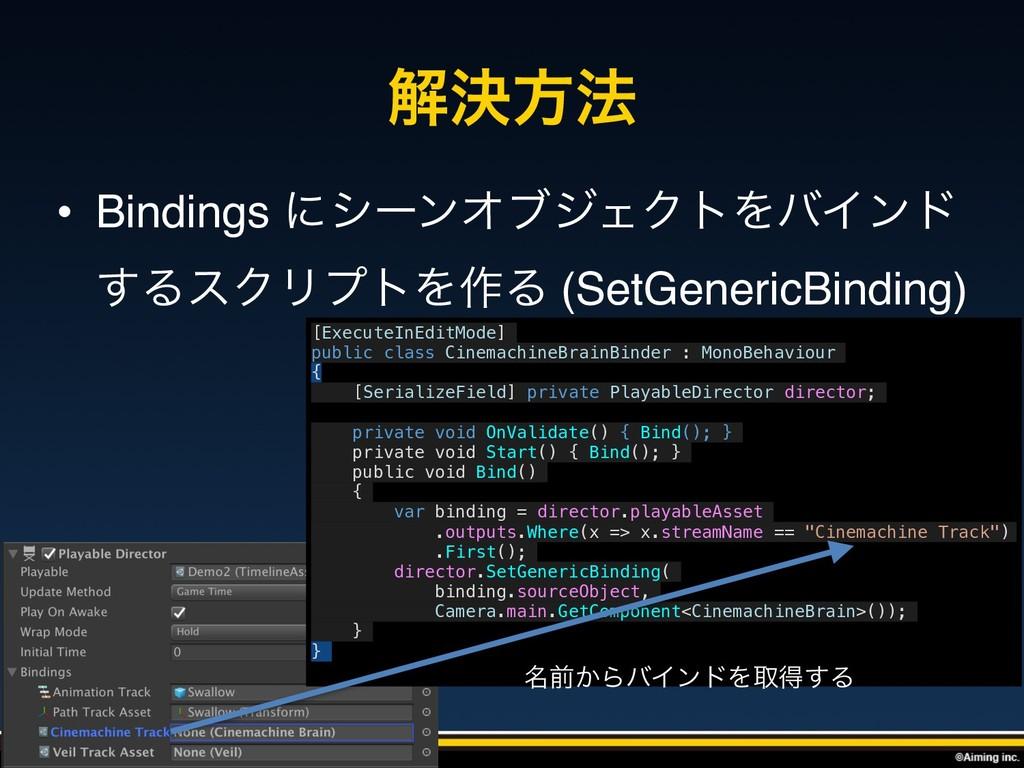 ղܾํ๏ • Bindings ʹγʔϯΦϒδΣΫτΛόΠϯυ ͢ΔεΫϦϓτΛ࡞Δ (Set...