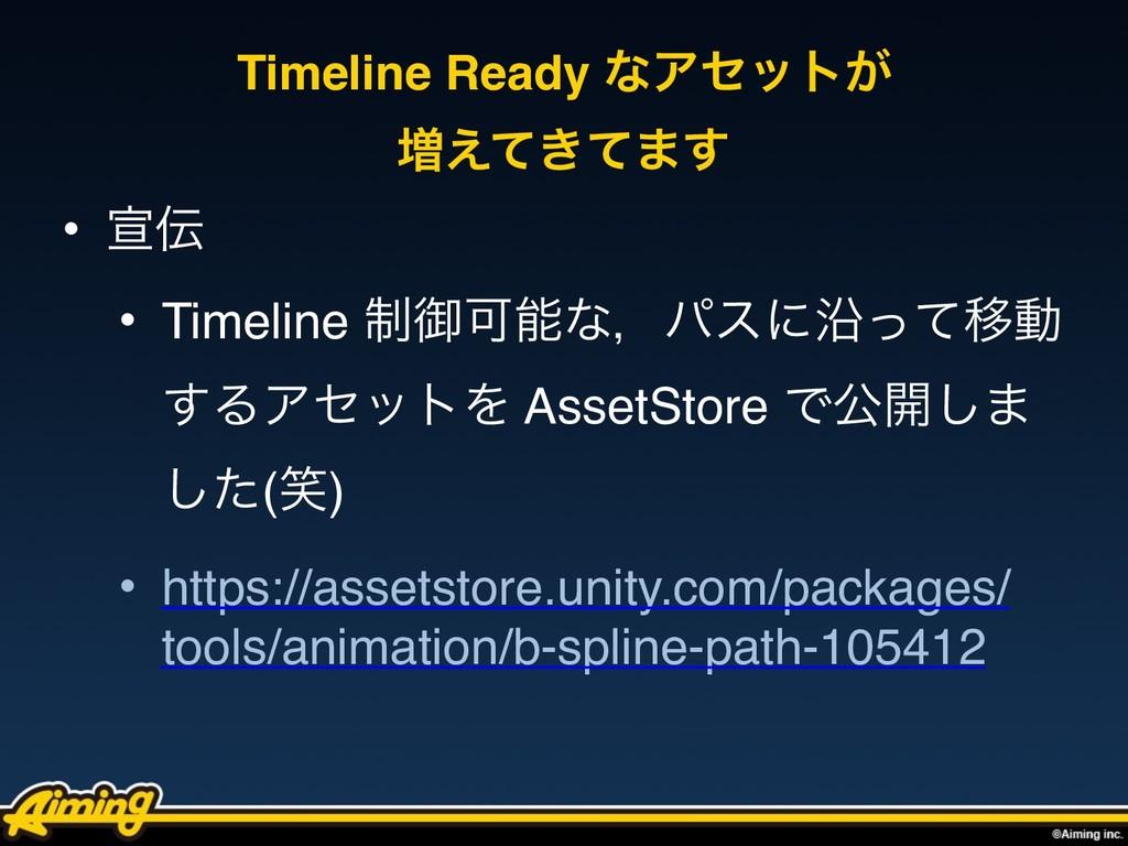 Timeline Ready ͳΞηοτ͕ ૿͖͑ͯͯ·͢ • એ • Timeline ...