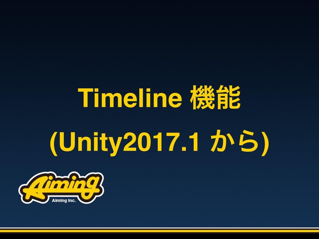 Timeline ػ (Unity2017.1 ͔Β)