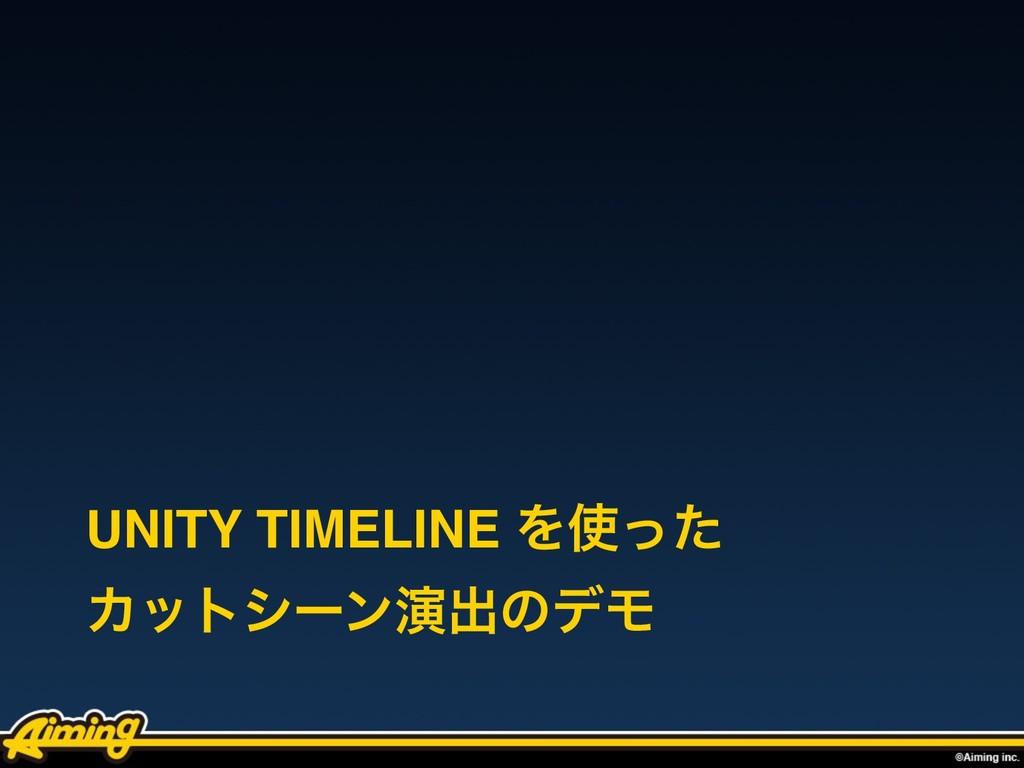UNITY TIMELINE Λͬͨ Χοτγʔϯԋग़ͷσϞ