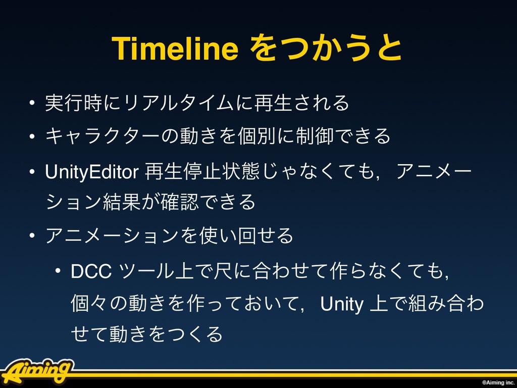 Timeline Λ͔ͭ͏ͱ • ࣮ߦʹϦΞϧλΠϜʹ࠶ੜ͞ΕΔ • ΩϟϥΫλʔͷಈ͖Λݸ...
