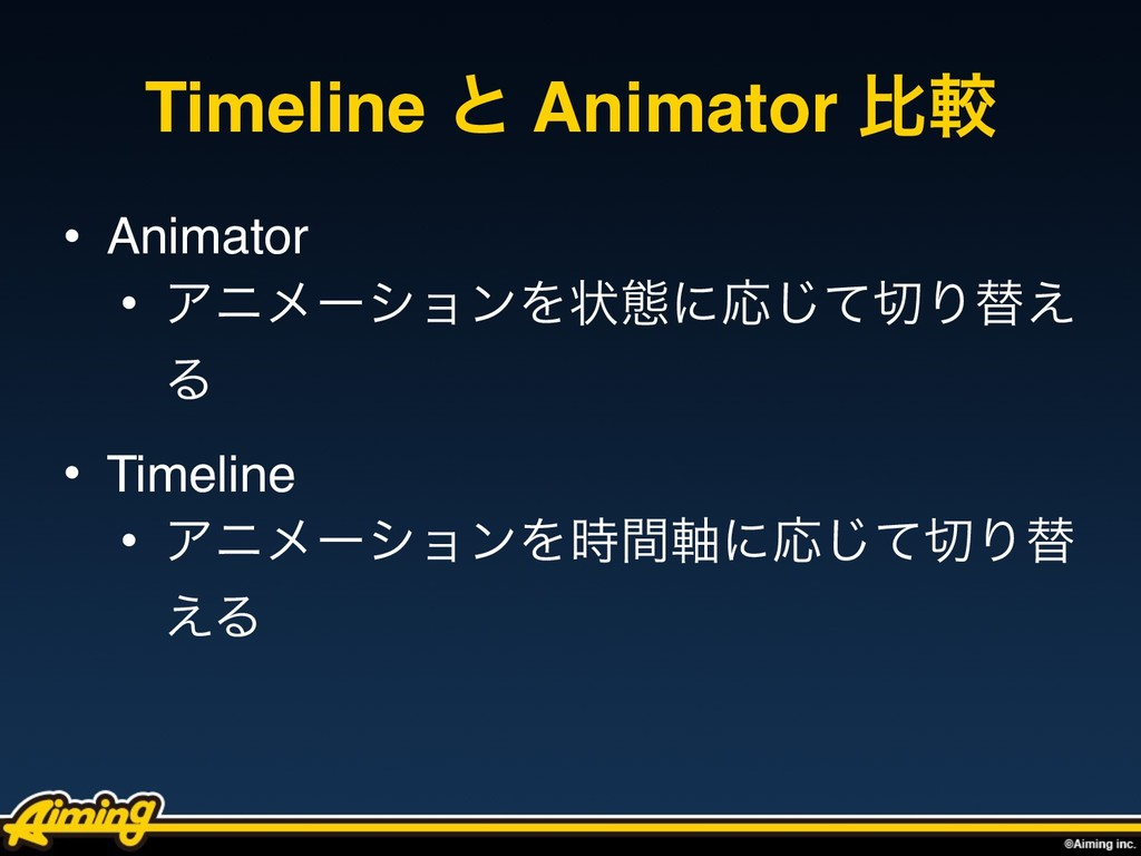 Timeline ͱ Animator ൺֱ • Animator • ΞχϝʔγϣϯΛঢ়ଶʹ...