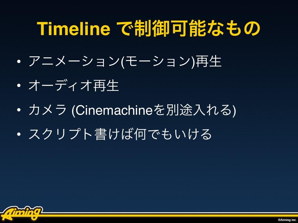 Timeline Ͱ੍ޚՄͳͷ • Ξχϝʔγϣϯ(Ϟʔγϣϯ)࠶ੜ • ΦʔσΟΦ࠶ੜ ...