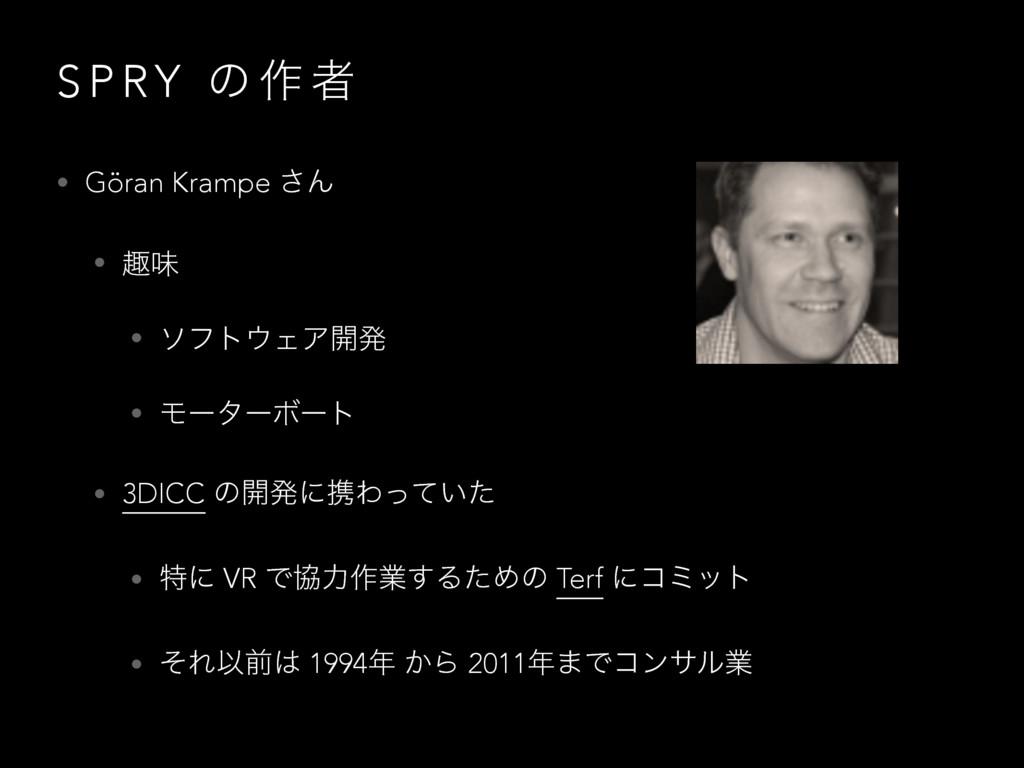 S P RY ͷ ࡞ ऀ • Göran Krampe ͞Μ • झຯ • ιϑτΣΞ։ൃ ...
