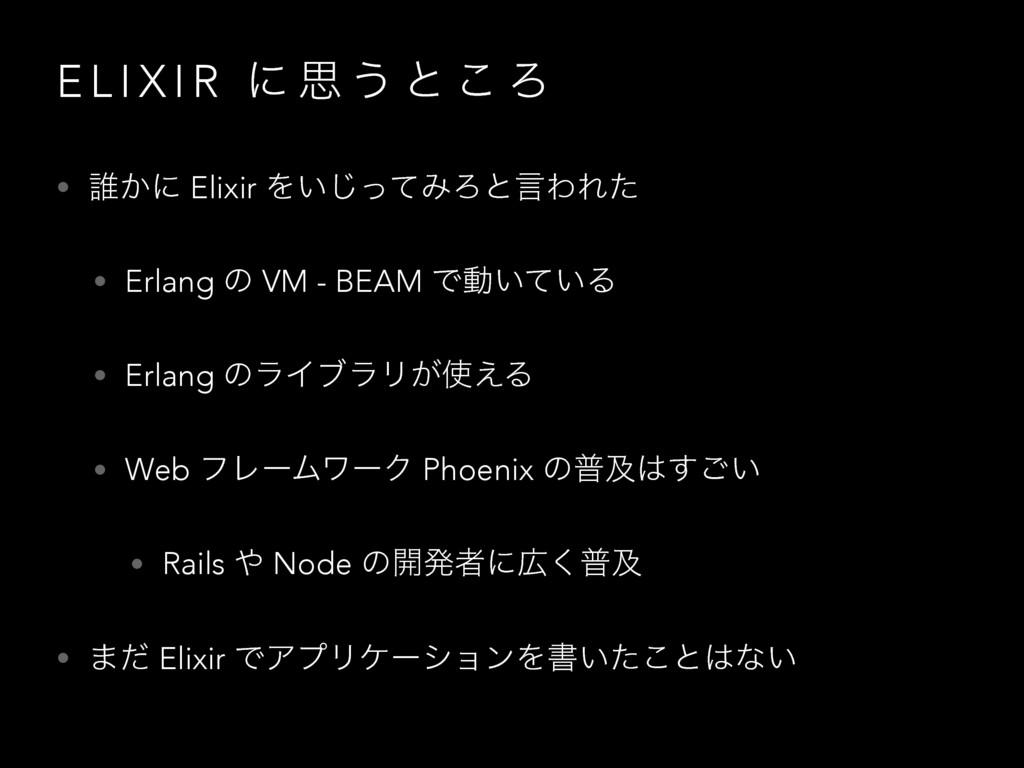 E L I X I R ʹ ࢥ ͏ ͱ ͜ Ζ • ୭͔ʹ Elixir Λ͍ͬͯ͡ΈΖͱݴΘ...