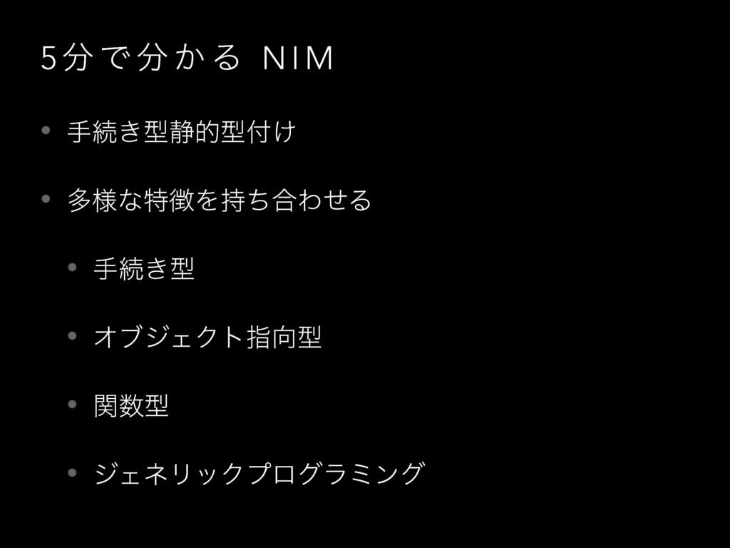 5  Ͱ  ͔ Δ N I M • खଓ͖ܕ੩తܕ͚ • ଟ༷ͳಛΛͪ߹ΘͤΔ • ...