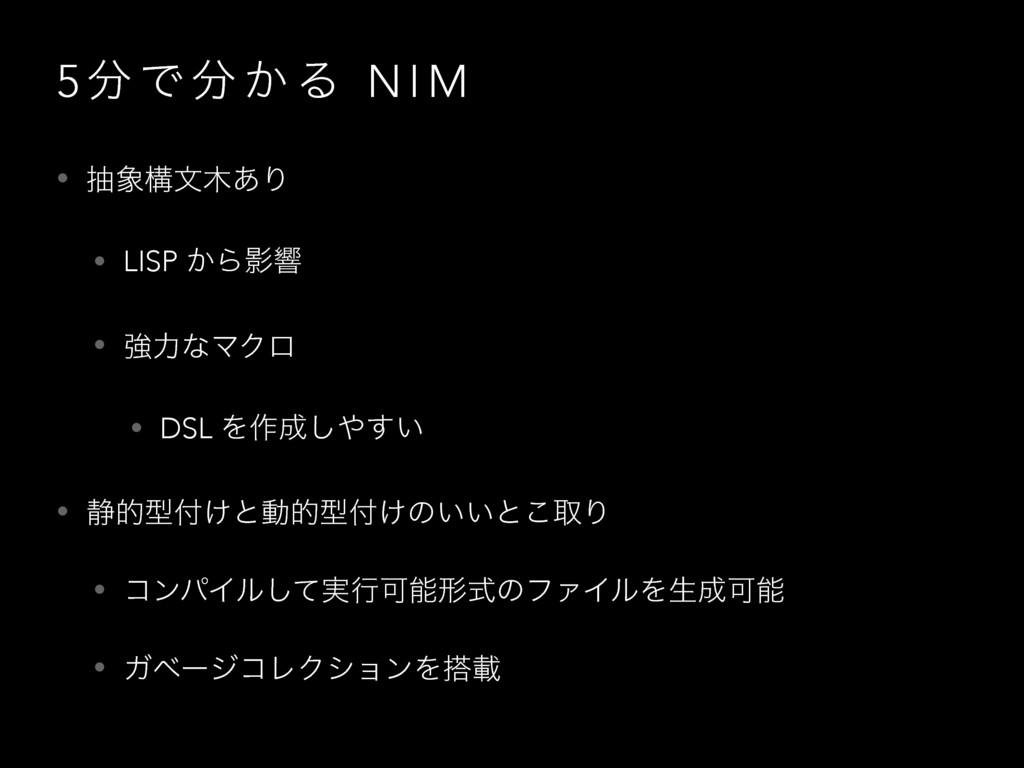 5  Ͱ  ͔ Δ N I M • நߏจ͋Γ • LISP ͔ΒӨڹ • ڧྗͳϚΫ...