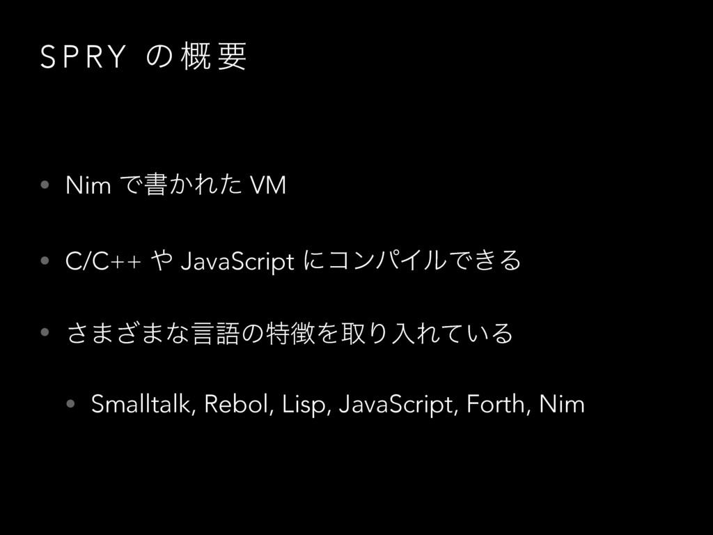 S P RY ͷ ֓ ཁ • Nim Ͱॻ͔Εͨ VM • C/C++  JavaScrip...