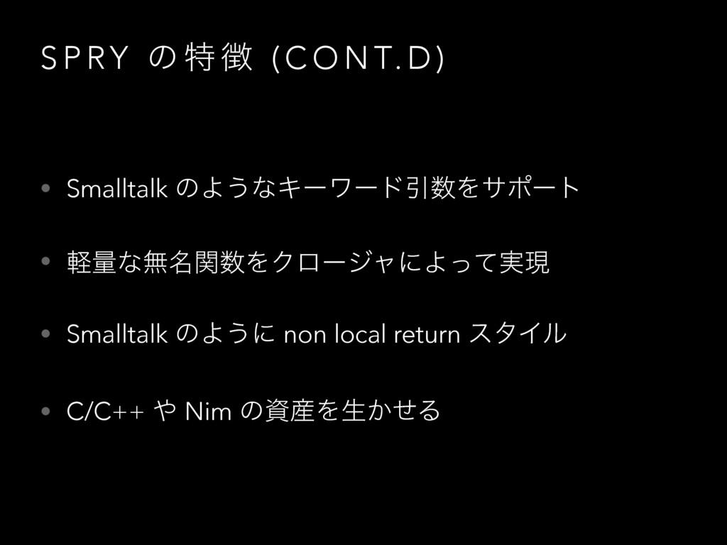 S P RY ͷ ಛ  ( C O N T. D ) • Smalltalk ͷΑ͏ͳΩʔϫ...