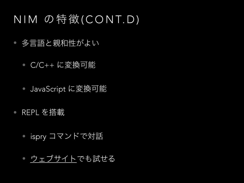 N I M ͷ ಛ  ( C O N T. D ) • ଟݴޠͱੑ͕Α͍ • C/C++...