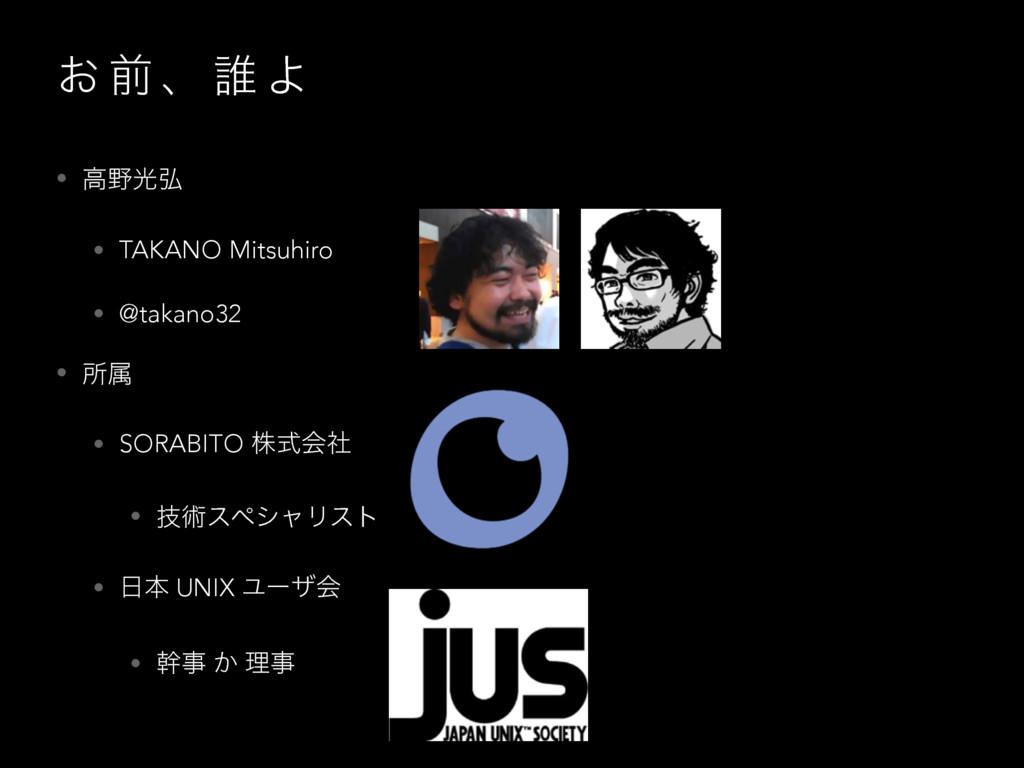 ͓ લ ɺ ୭ Α • ߴޫ߂ • TAKANO Mitsuhiro • @takano32...