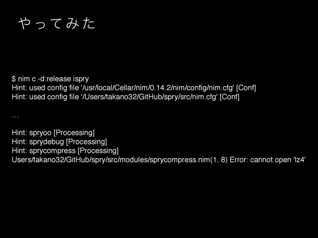  ͬͯ Έ ͨ $ nim c -d:release ispry Hint: used co...