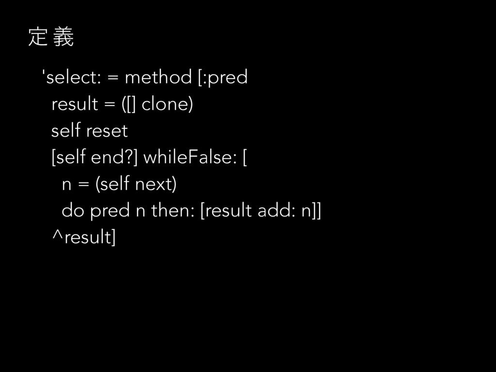 ఆ ٛ 'select: = method [:pred result = ([] clone...