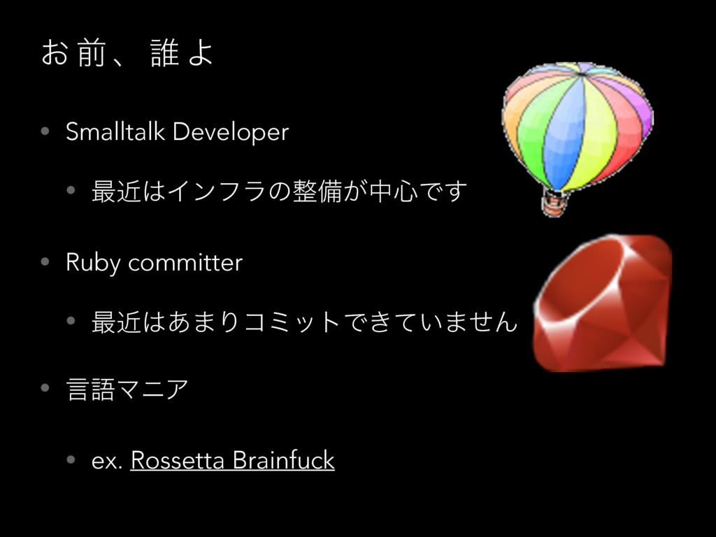 ͓ લ ɺ ୭ Α • Smalltalk Developer • ࠷ۙΠϯϑϥͷඋ͕த৺...