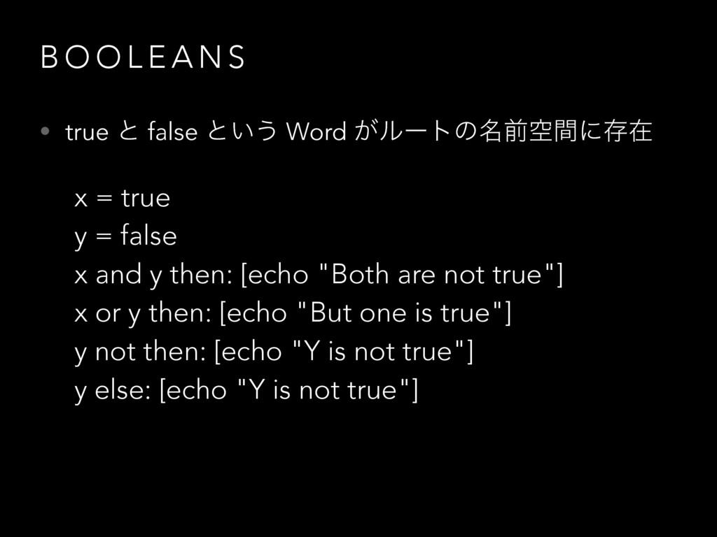 B O O L E A N S • true ͱ false ͱ͍͏ Word ͕ϧʔτͷ໊લ...