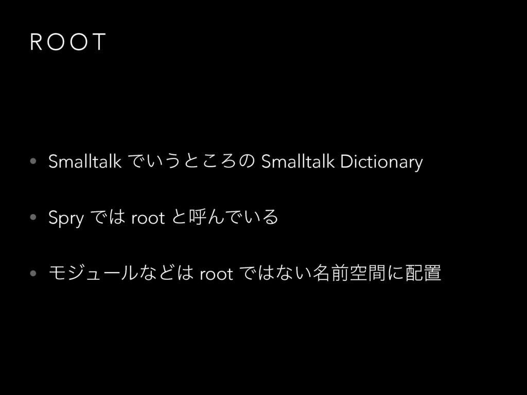 R O O T • Smalltalk Ͱ͍͏ͱ͜Ζͷ Smalltalk Dictionar...