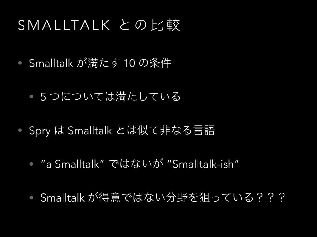 S M A L LTA L K ͱ ͷ ൺ ֱ • Smalltalk ͕ຬͨ͢ 10 ͷ݅...