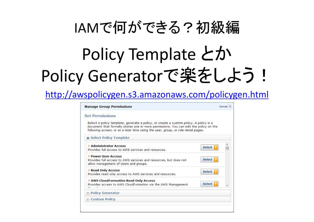IAMで何ができる?初級編 Policy Template とか Policy Generat...