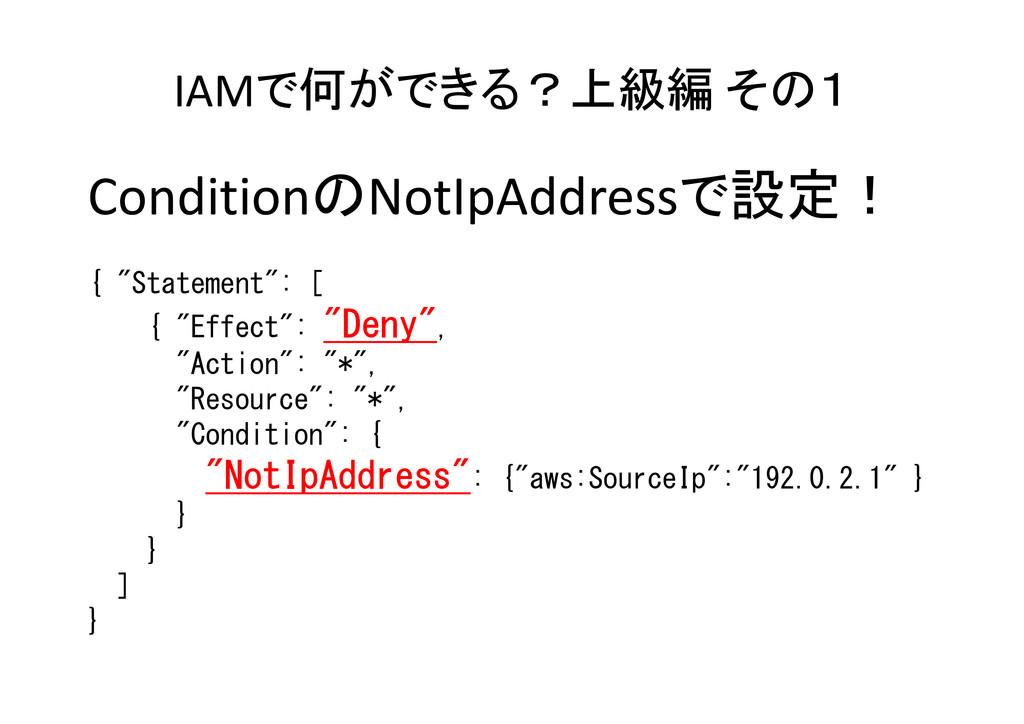 IAMで何ができる?上級編 その1 ConditionのNotIpAddressで設定! { ...
