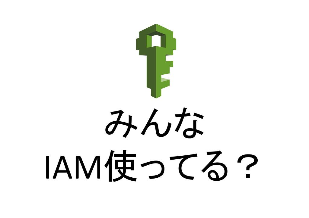 みんな IAM使ってる?