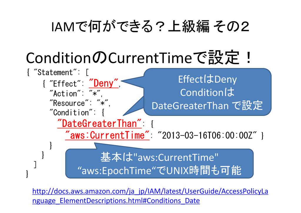"""IAMで何ができる?上級編 その2 ConditionのCurrentTimeで設定! { """"..."""