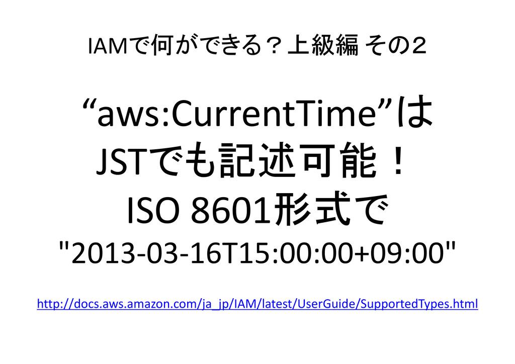 """IAMで何ができる?上級編 その2 """"aws:CurrentTime""""は JSTでも記述可能!..."""