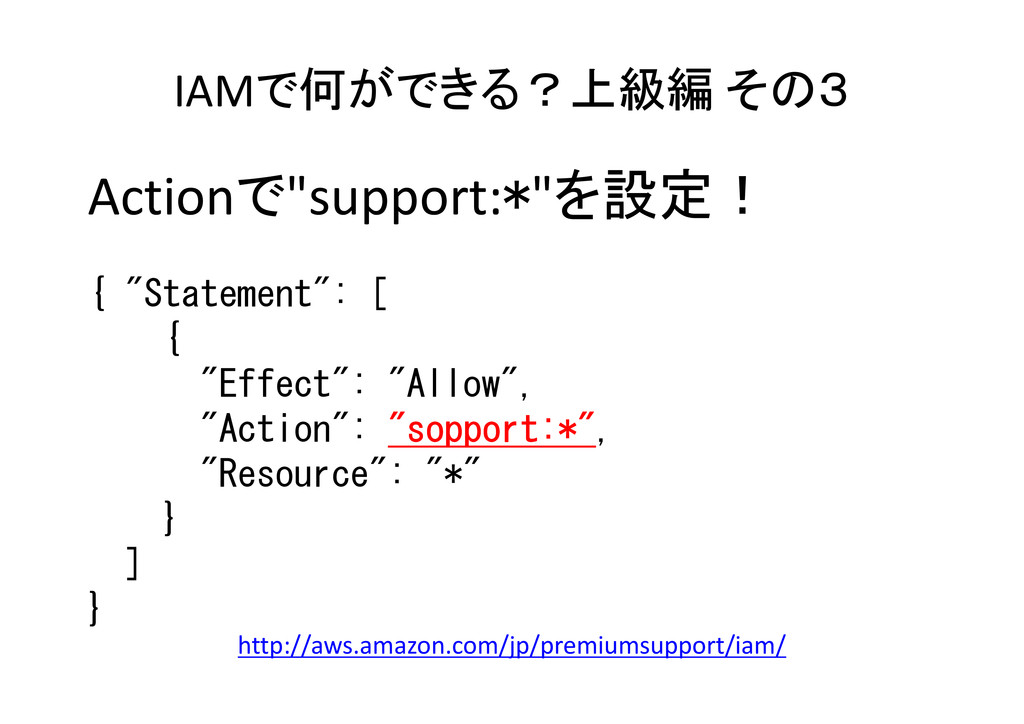 """IAMで何ができる?上級編 その3 Actionで""""support:*""""を設定! { """"Sta..."""