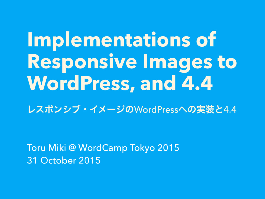 Implementations of Responsive Images to WordPre...